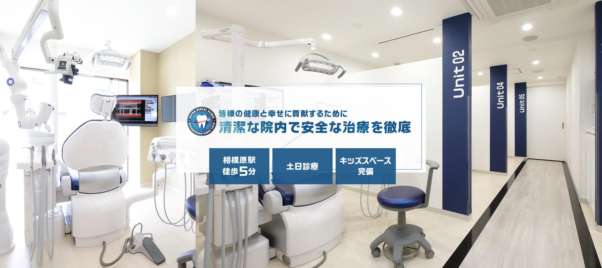口腔を通じて皆様の健康と幸せに貢献するために清潔な院内で清潔な治療で安心・安全な医療を行います