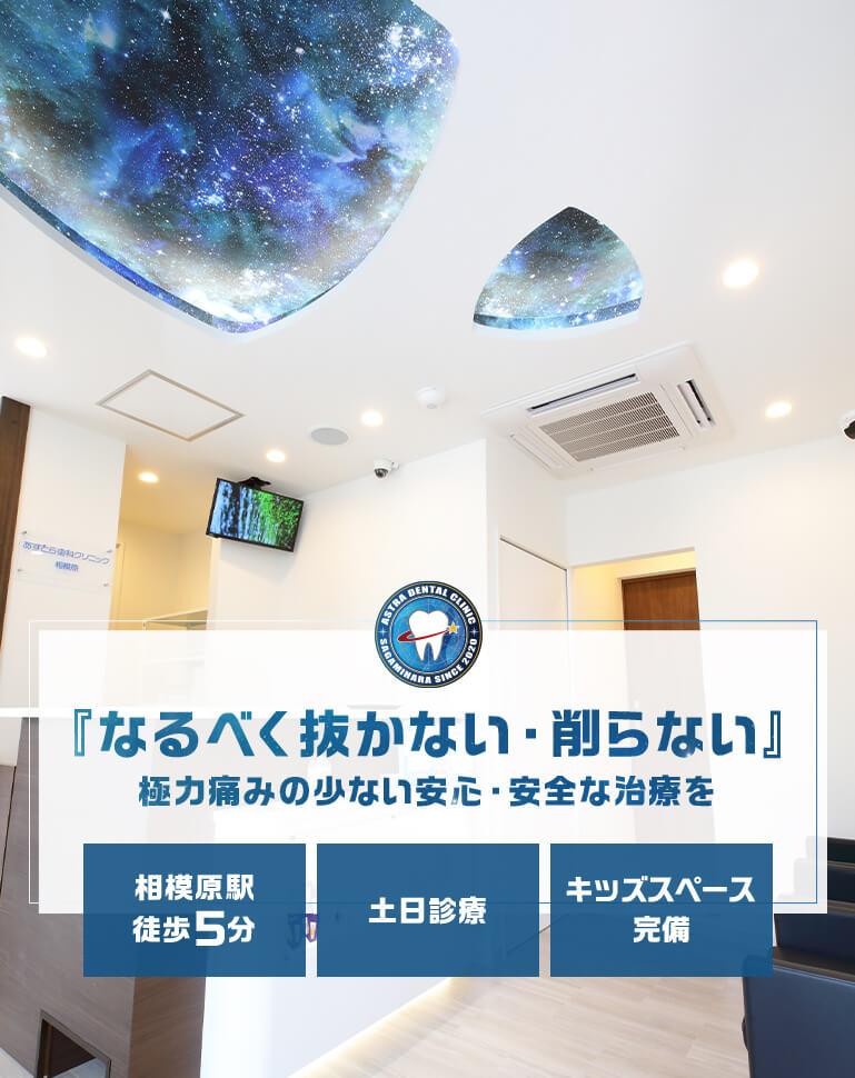 清潔な環境で患者様を中心とした診療で安心で安全な歯科医院を提供