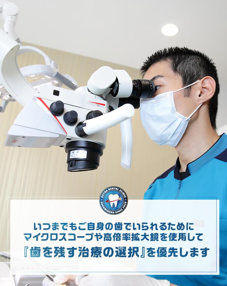 いつまでのご自身の歯でいられるためにより精密な治療のためにマイクロスコープや高倍率拡大鏡を使用